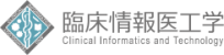 臨床情報医工学 Clinical Informatics and Technology